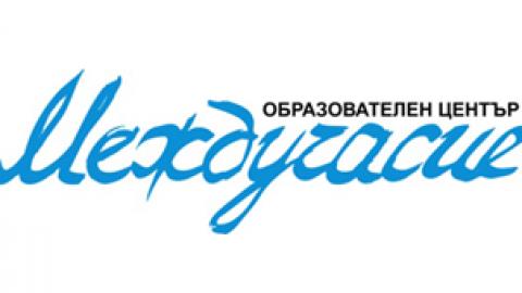 Образователен център МЕЖДУЧАСИЕ