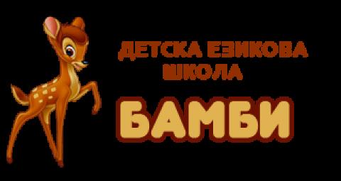 Детска езикова школа БАМБИ