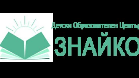 Защитен: Детски образователен център ЗНАЙКО