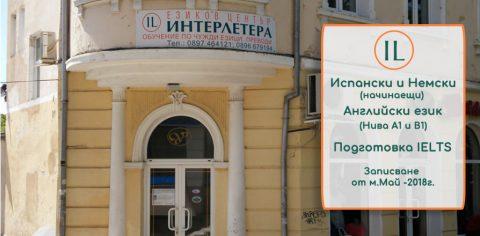 "Езиков център ""Интерлетера"" – Летни интензивни езикови курсове"