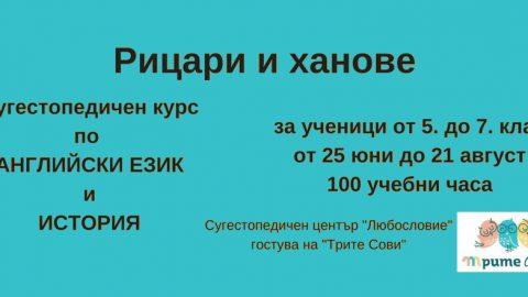 ОЦ Трите сови – Общ курс – Английски + История – Бургас