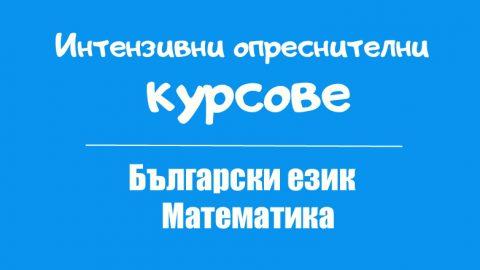 Български език и математика – интензивен преговорен курс