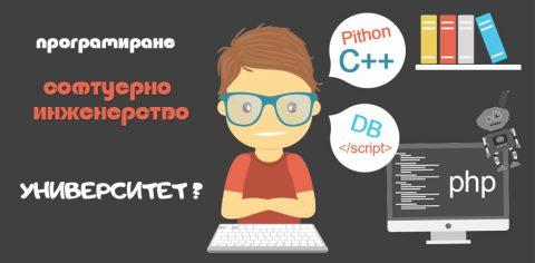 От кой университет можем да излезем програмисти?