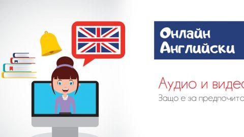 Подобрете английския си чрез аудио и видео уроци