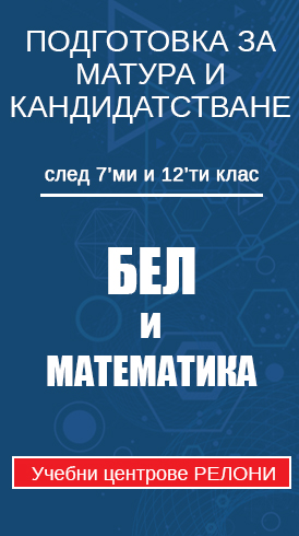 Matematika u BEL - Kursove Sofia