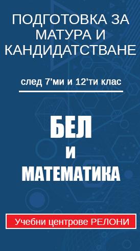 Matematika u BEL - Kursove Sofia