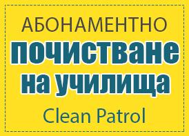Почистване на училище, университет - абонаментно