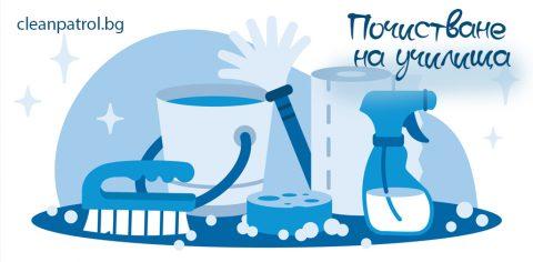 Абонаментно почистване на училища и учебни заведения