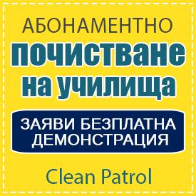 Почистване на частни и държавни училища