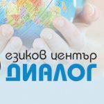 """Изображение на профила за Езиков център """"Диалог"""""""
